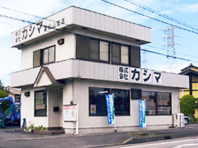 株式会社カシマ 東松山支店